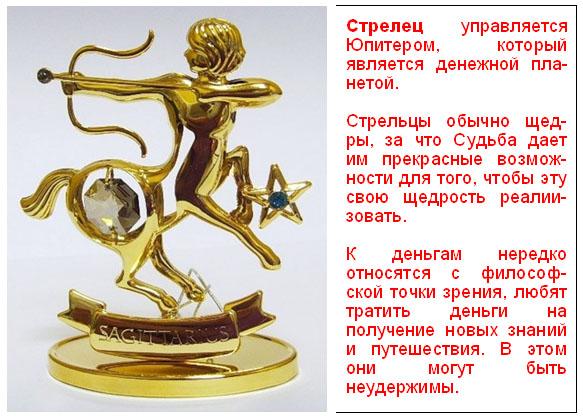 zhenshina-strelets-seksualniy-goroskop