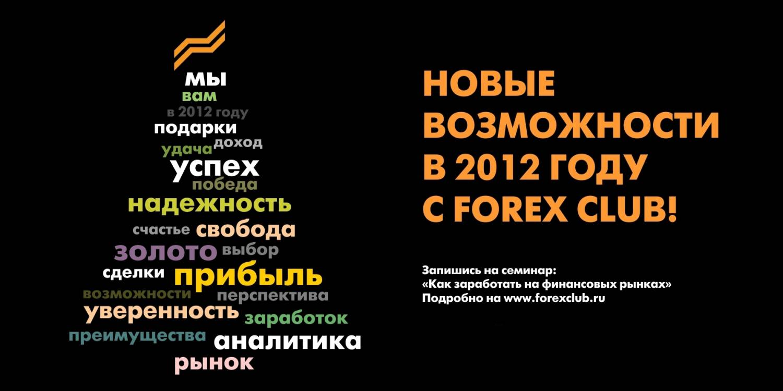 для forex club international компания forex club ...