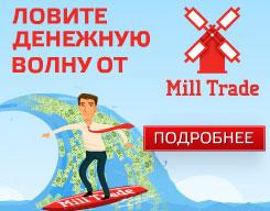 «Лови волну с Mill Trade!» — летний заработок без вложений
