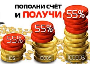 55% бонус от брокера InstaForex